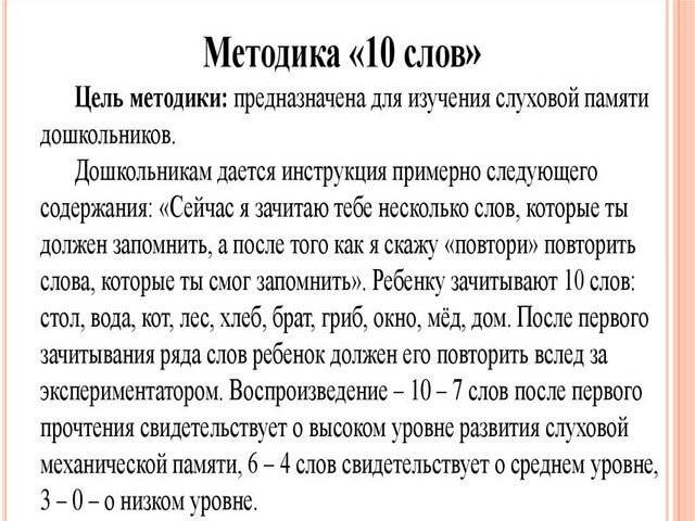 Методика 10 слов