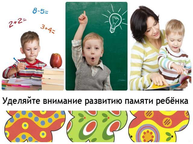 Развитие детской памяти