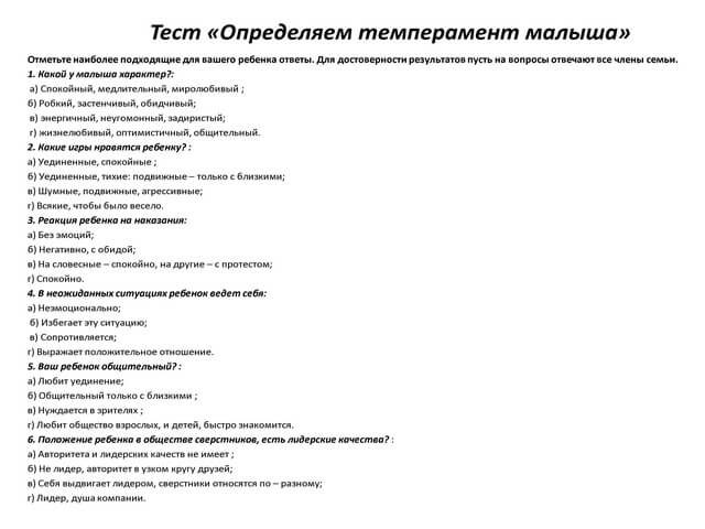 Тест на определение психотипа