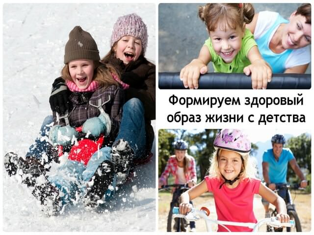Здоровый образ для детей