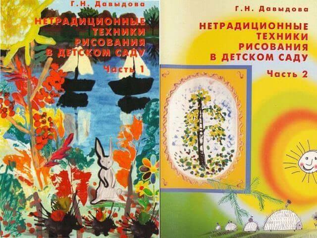 Книга про рисование