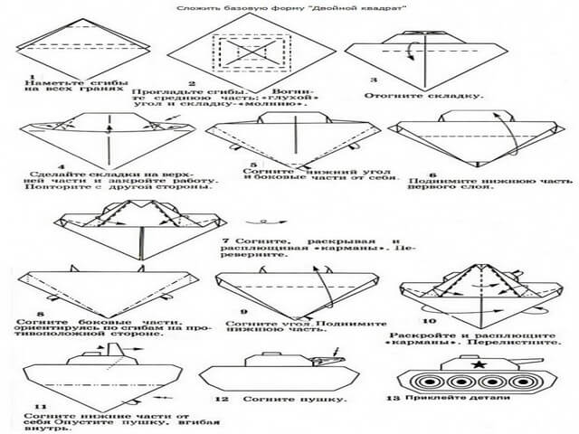Как сделать из бумаги танк легко и просто