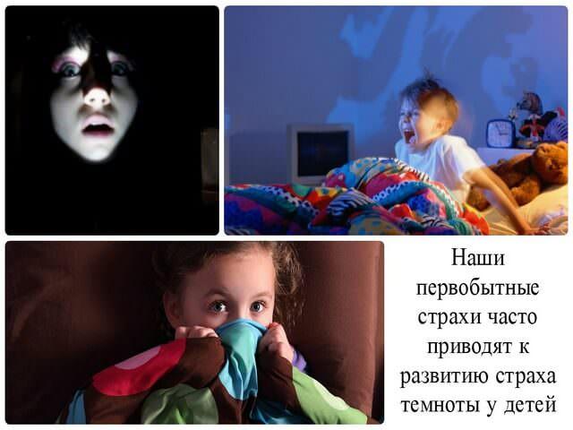 Взрослые дети боятся темноты