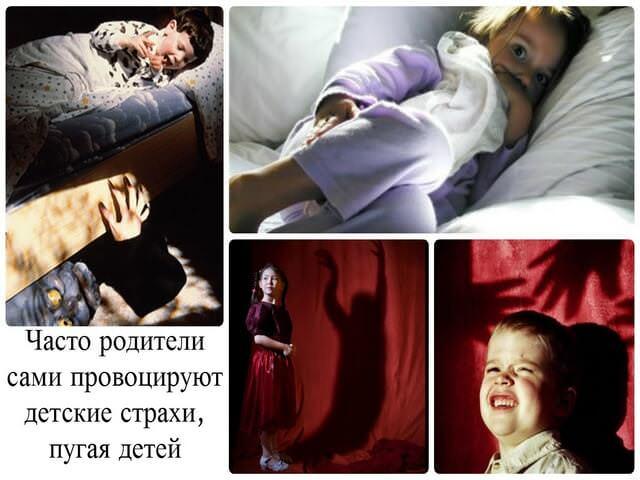Детские страхи от родителей