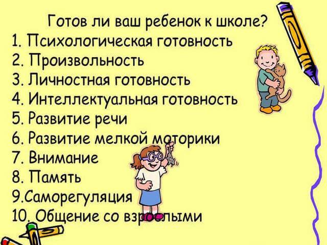 Как определить что ребенок готов