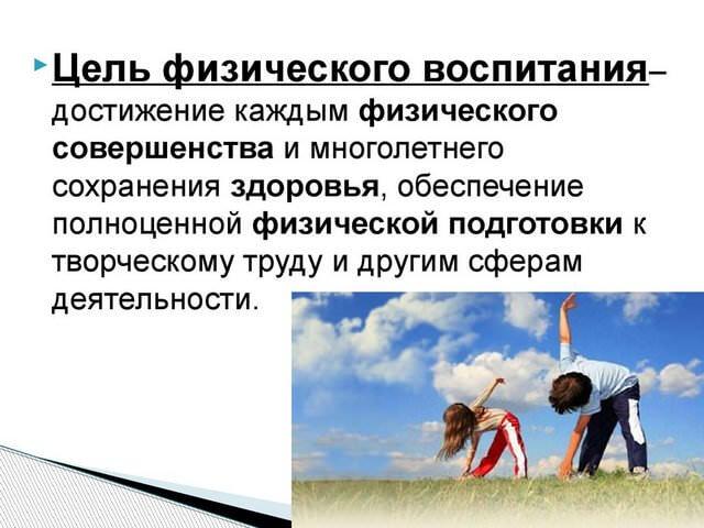 Цель физического воспитания