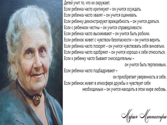 Принципы Марии Мантессори