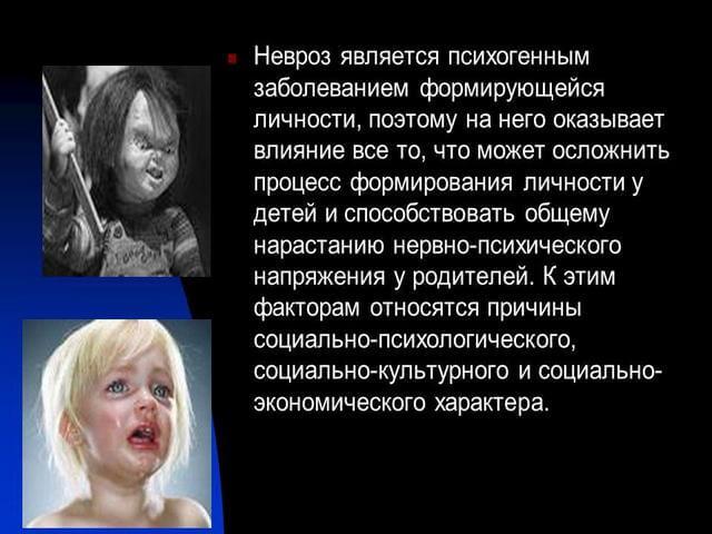 Психогенное заболевание