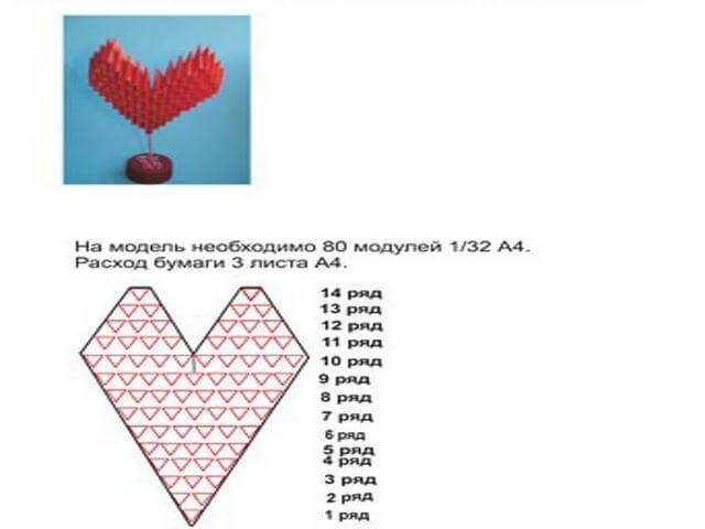 Сердце оригами из модулей