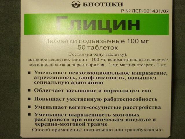 Подъязычные таблетки