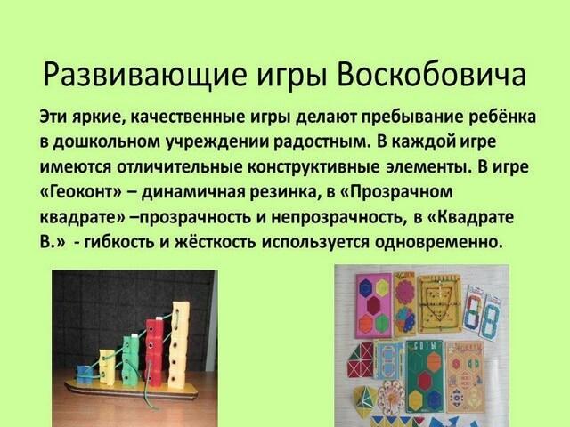 Особенности игр Воскобовича