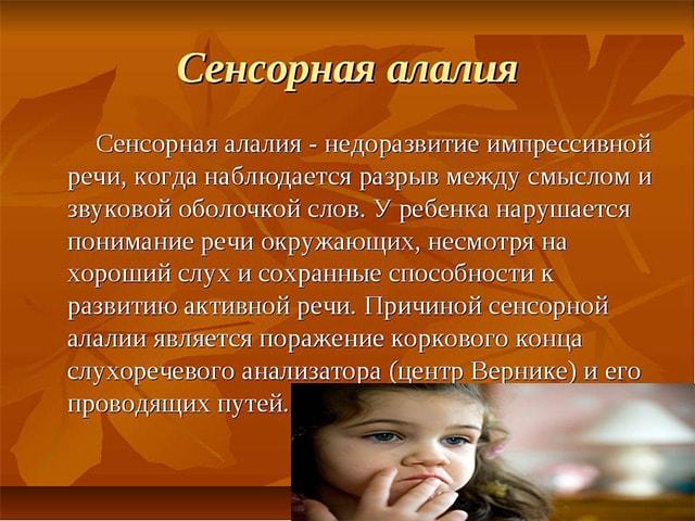 Симптомы сенсорной болезни