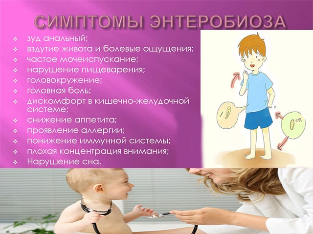 положительный анализ на энтеробиоз у ребенка