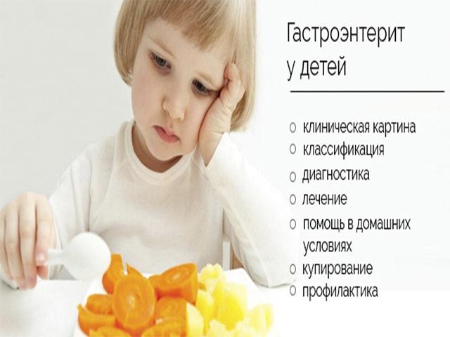 Гастроэнтерит симптомы и лечение у детей: причины острого ...