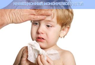 Стоматит у детей - причины, симптомы, диагностика и лечение
