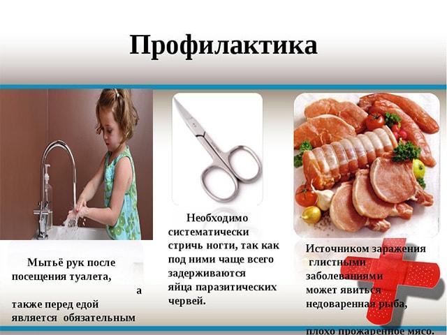 Профилактика против паразитов