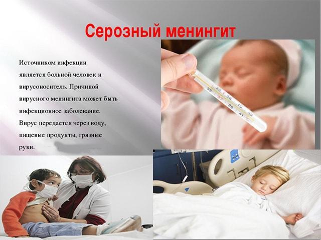 Инкубационный период менингита у детей