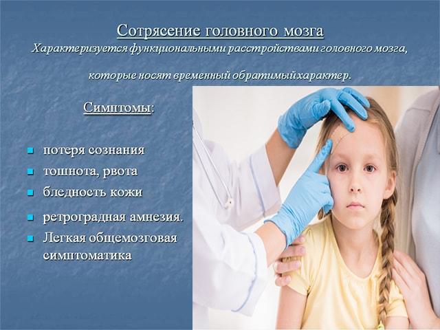 Сотрясение мозга у детей симптомы рвота