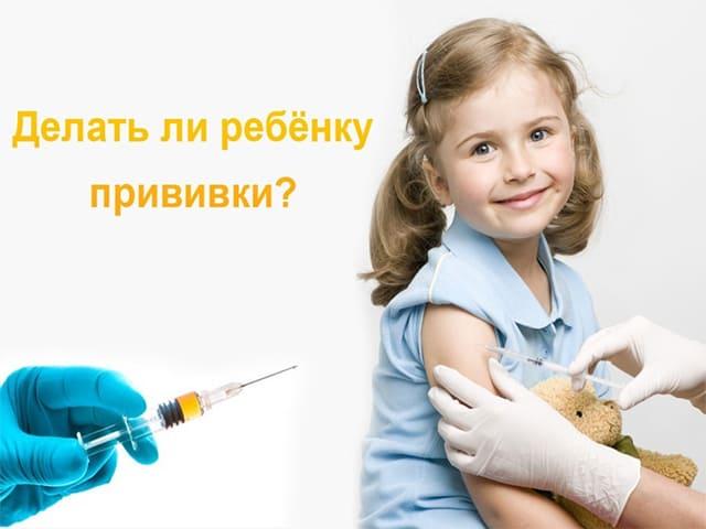 Нужно ли делать прививки детям? Все - за - и - против